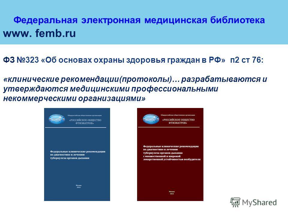LOGO Федеральная электронная медицинская библиотека www. femb.ru ФЗ 323 «Об основах охраны здоровья граждан в РФ» п 2 ст 76: «клинические рекомендации(протоколы)… разрабатываются и утверждаются медицинскими профессиональными некоммерческими организац