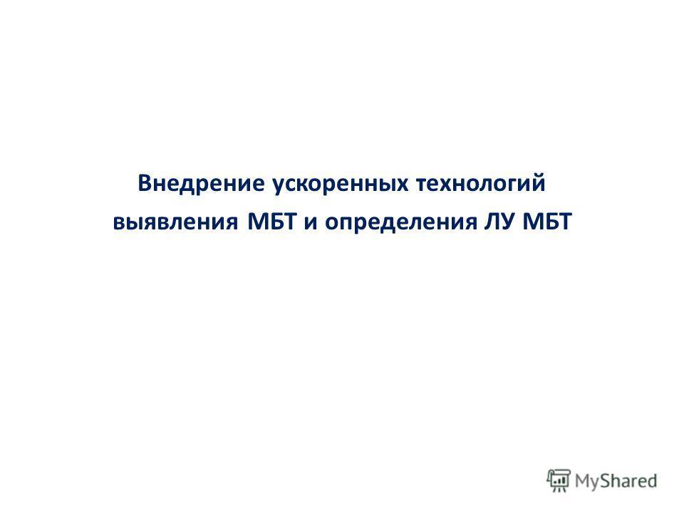 Внедрение ускоренных технологий выявления МБТ и определения ЛУ МБТ