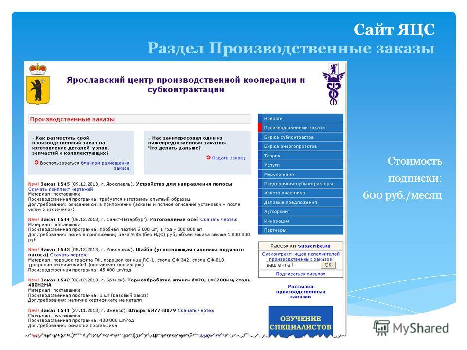 Сайт ЯЦС Раздел Производственные заказы Стоимость подписки: 600 руб./месяц
