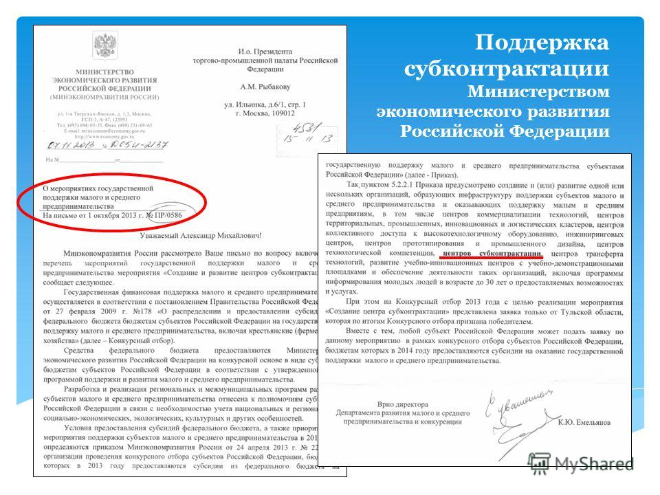 Поддержка субконтрактации Министерством экономического развития Российской Федерации