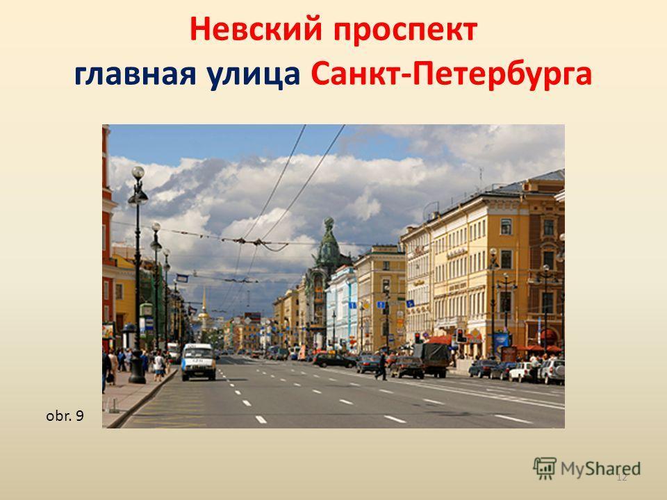 Невский проспект главная улица Санкт-Петербурга obr. 9 12