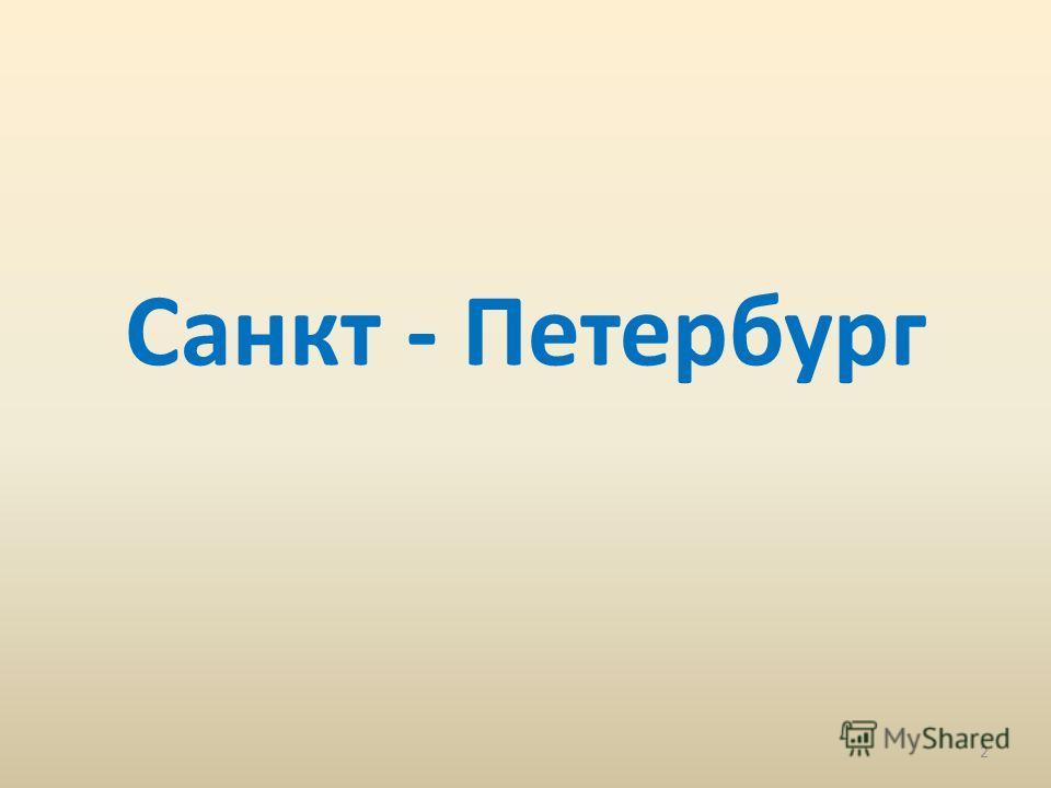 Санкт - Петербург 2