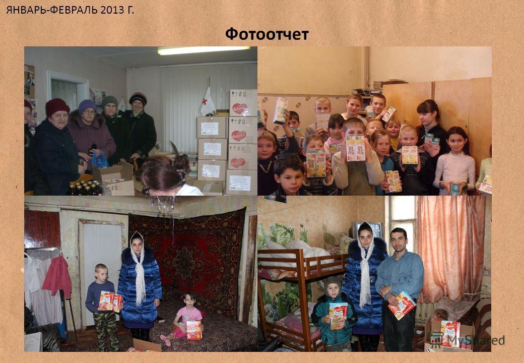 ЯНВАРЬ-ФЕВРАЛЬ 2013 Г. Фотоотчет