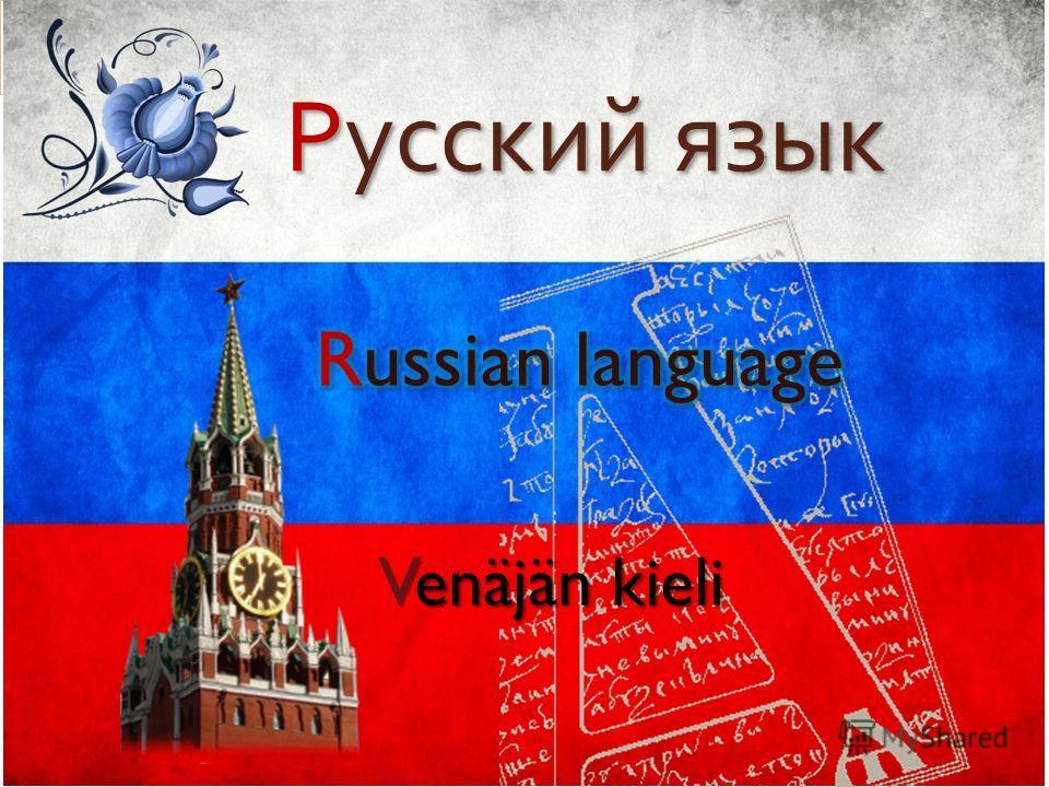 Русский язык Venäjän kieli