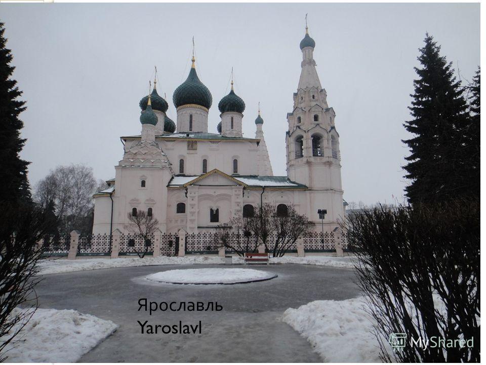 Ярославль Yaroslavl