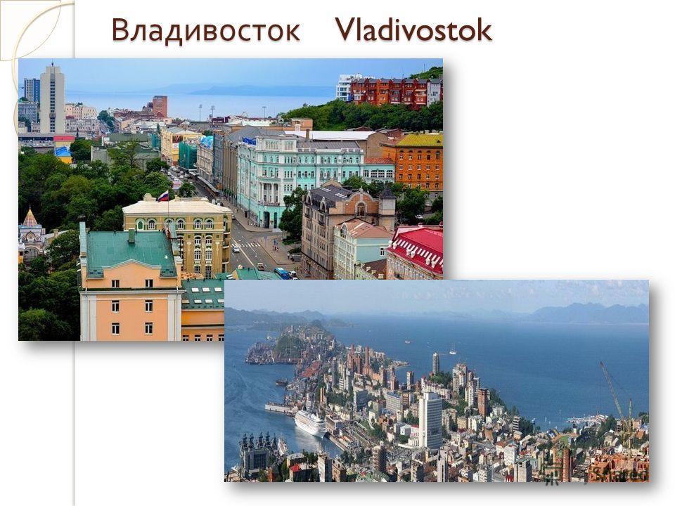 Владивосток Vladivostok