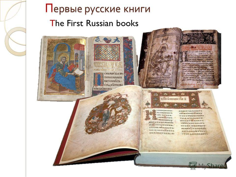 П ервые русские книги The First Russian books