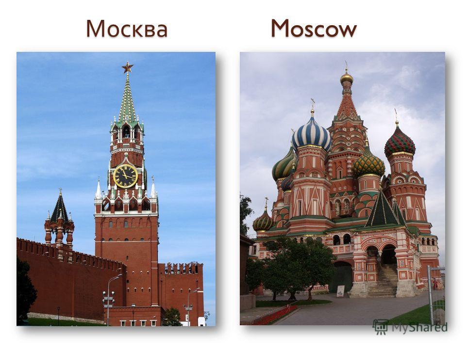 Москва Moscow Москва Moscow