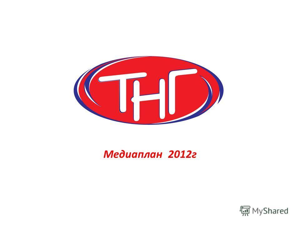 Медиаплан 2012 г
