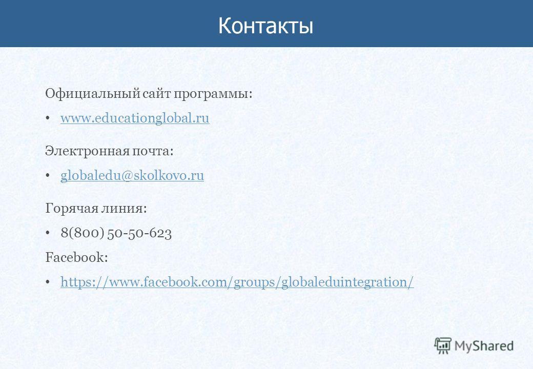 Официальный сайт программы: www.educationglobal.ru Электронная почта: globaledu@skolkovo.ru Горячая линия: 8(800) 50-50-623 Facebook: https://www.facebook.com/groups/globaleduintegration/ Контакты