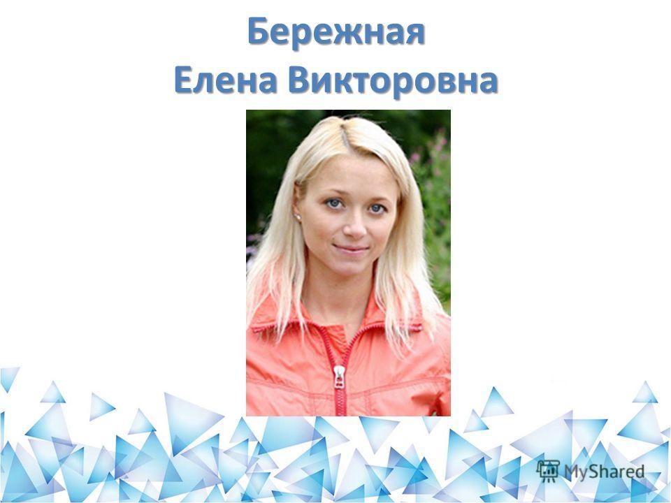 Бережная Елена Викторовна