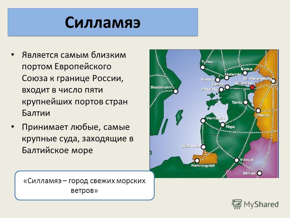 Является самым близким портом Европейского Союза к границе России, входит в число пяти крупнейших портов стран Балтии Принимает любые, самые крупные суда, заходящие в Балтийское море Силламяэ «Силламяэ – город свежих морских ветров»