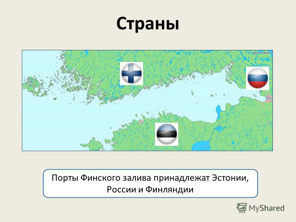 Страны Порты Финского залива принадлежат Эстонии, России и Финляндии