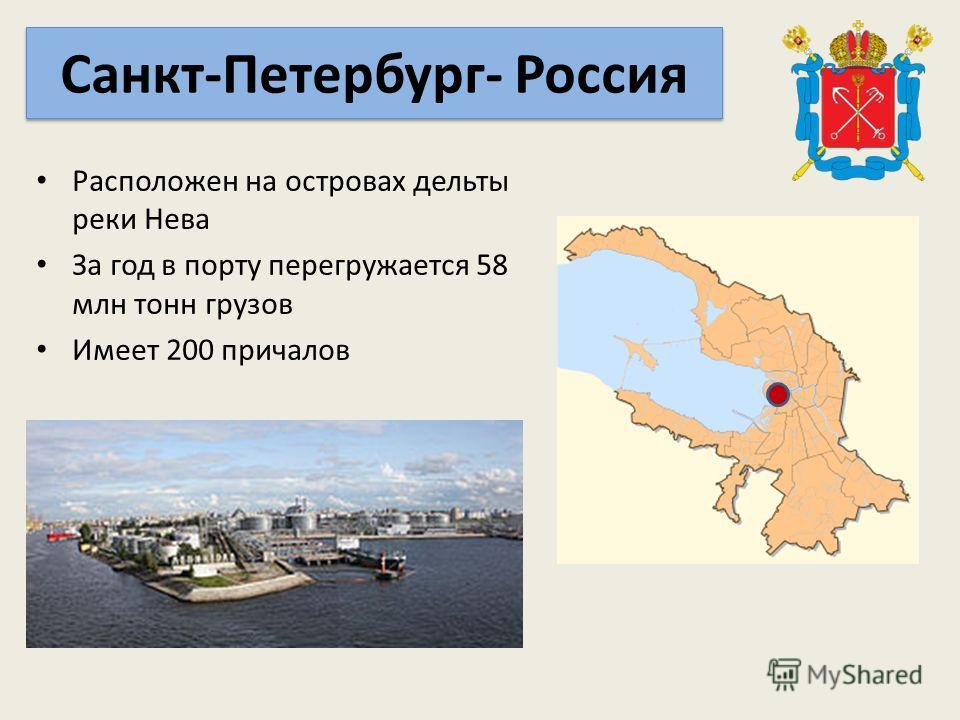 Расположен на островах дельты реки Нева За год в порту перегружается 58 млн тонн грузов Имеет 200 причалов Санкт-Петербург- Россия