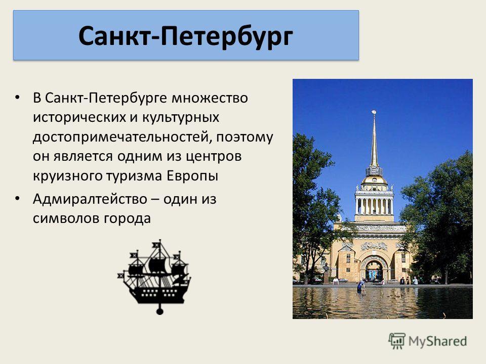 В Санкт-Петербурге множество исторических и культурных достопримечательностей, поэтому он является одним из центров круизного туризма Европы Адмиралтейство – один из символов города Санкт-Петербург