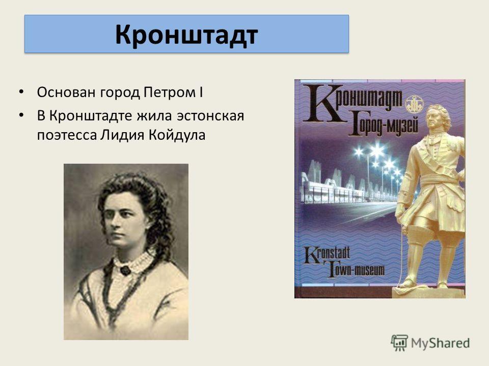 Основан город Петром I В Кронштадте жила эстонская поэтесса Лидия Койдула Кронштадт