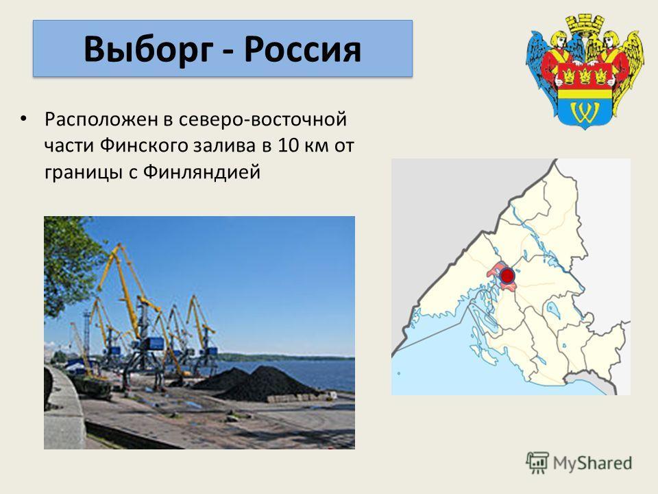 Расположен в северо-восточной части Финского залива в 10 км от границы с Финляндией Выборг - Россия