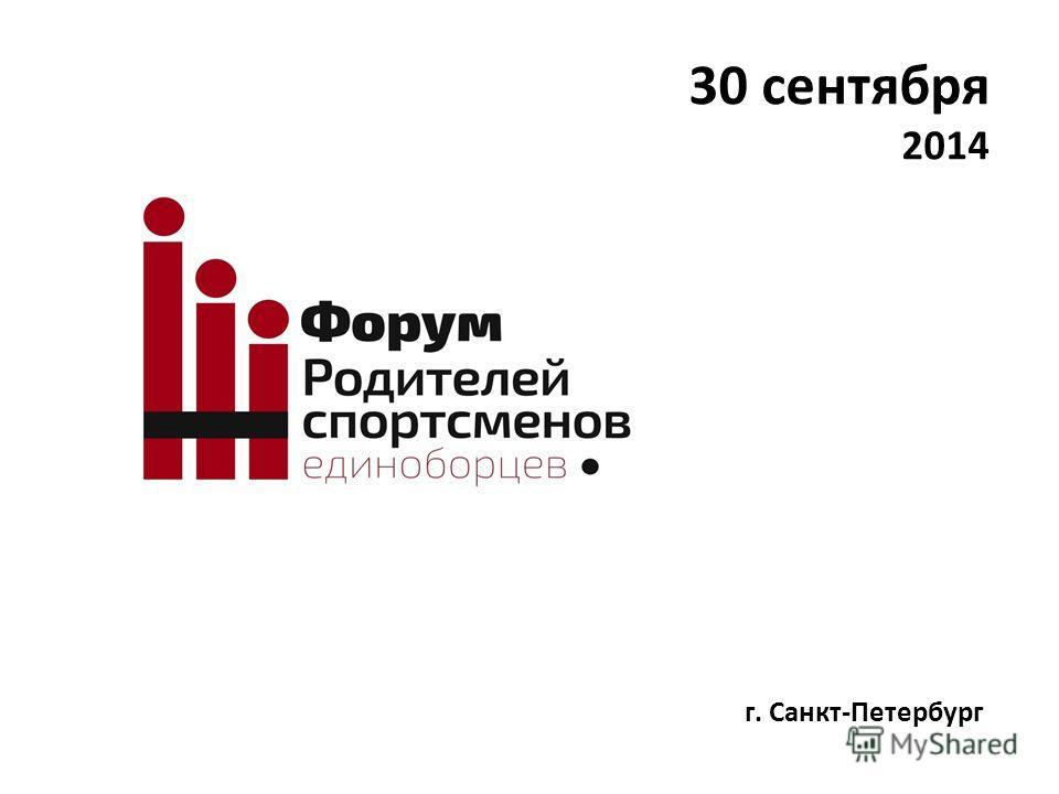 30 сентября 2014 г. Санкт-Петербург