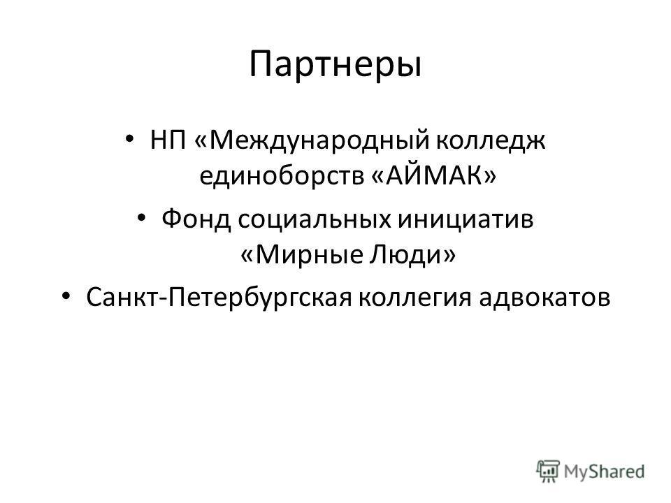Партнеры НП «Международный колледж единоборств «АЙМАК» Фонд социальных инициатив «Мирные Люди» Санкт-Петербургская коллегия адвокатов