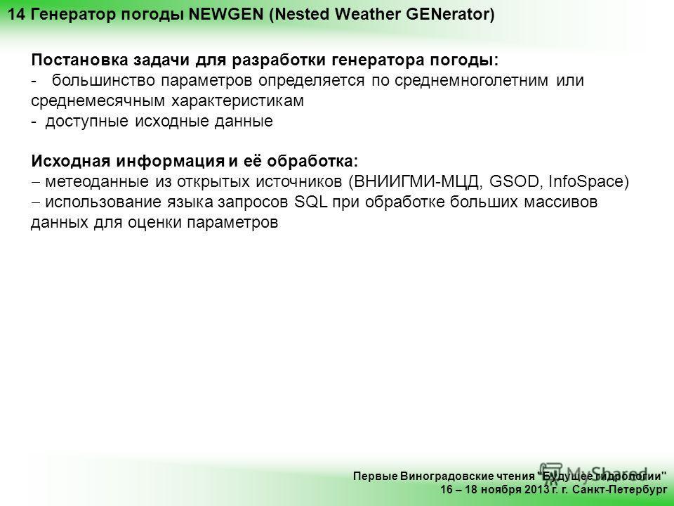 14 Генератор погоды NEWGEN (Nested Weather GENerator) Постановка задачи для разработки генератора погоды: -большинство параметров определяется по среднемноголетним или среднемесячным характеристикам - доступные исходные данные Исходная информация и е