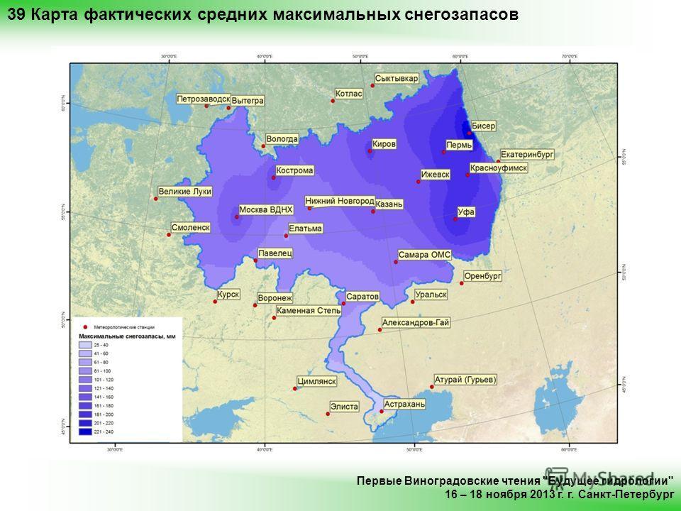 39 Карта фактических средних максимальных снегозапасов Первые Виноградовские чтения Будущее гидрологии 16 – 18 ноября 2013 г. г. Санкт-Петербург