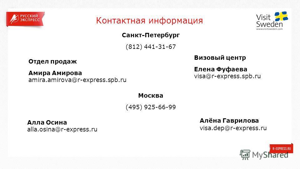 Контактная информация Отдел продаж Амира Амирова amira.amirova@r-express.spb.ru Визовый центр Елена Фуфаева visa@r-express.spb.ru Санкт-Петербург (812) 441-31-67 Москва (495) 925-66-99 Алла Осина alla.osina@r-express.ru Алёна Гаврилова visa.dep@r-exp