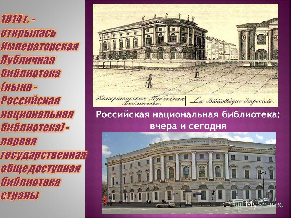 Российская национальная библиотека: вчера и сегодня
