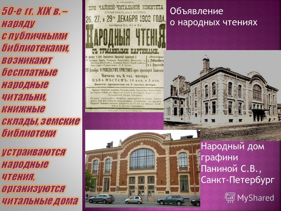 Объявление о народных чтениях Народный дом графини Паниной С.В., Санкт-Петербург