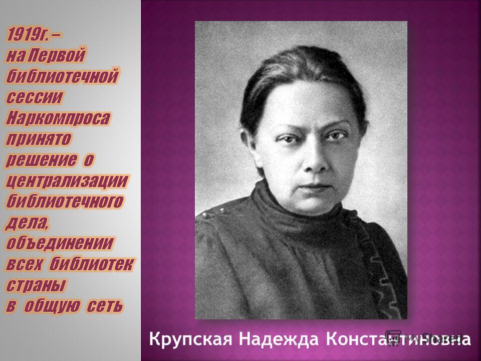 Крупская Надежда Константиновна