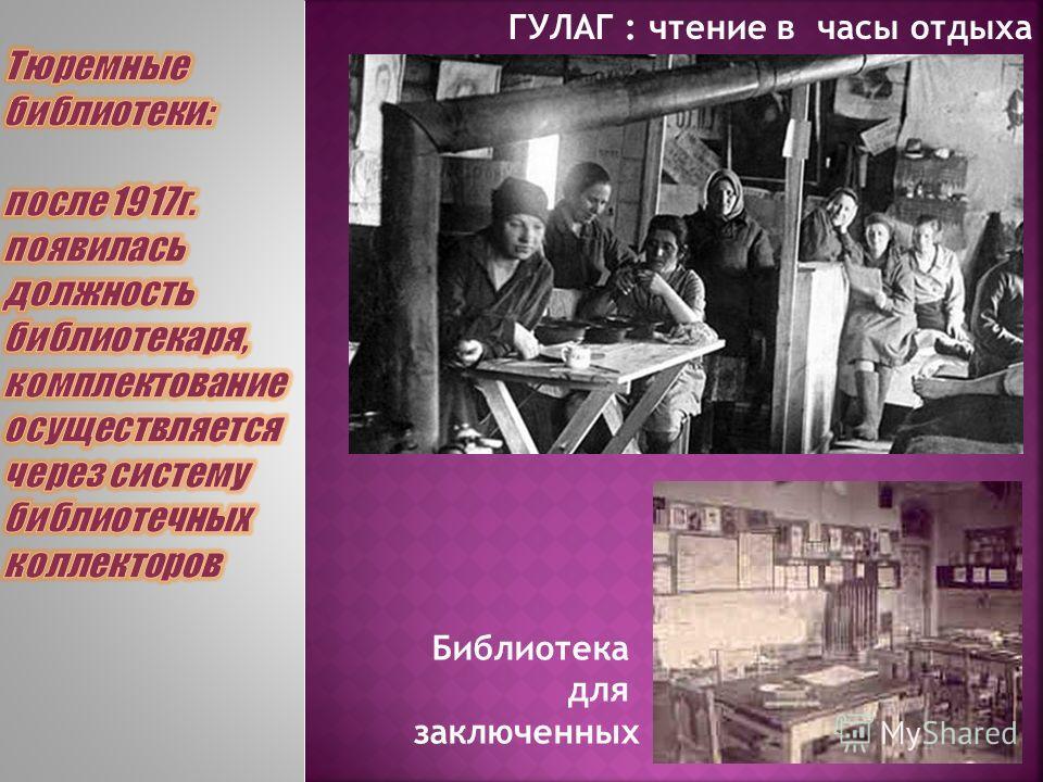 ГУЛАГ : чтение в часы отдыха Библиотека для заключенных