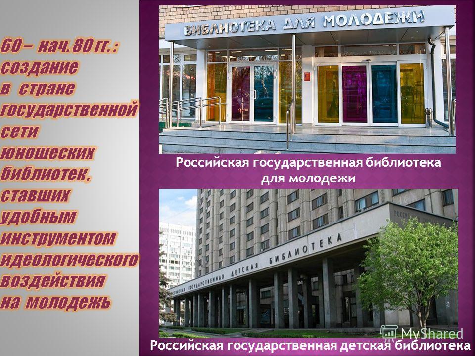 Российская государственная библиотека для молодежи Российская государственная детская библиотека