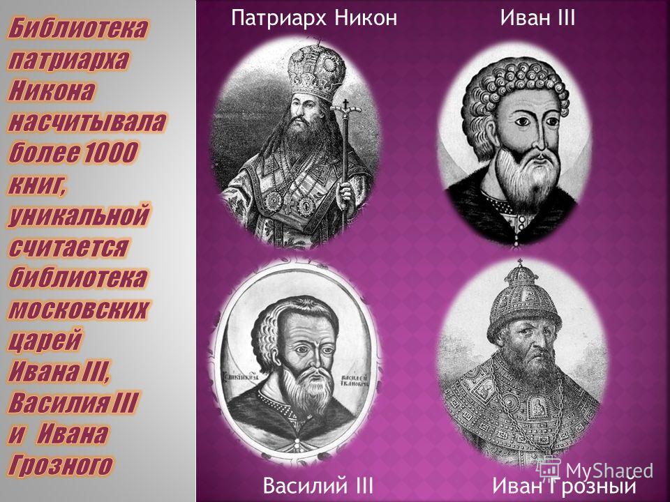 Патриарх Никон Иван III Василий IIIИван Грозный