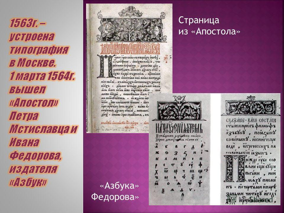 Страница из «Апостола» «Азбука» Федорова»
