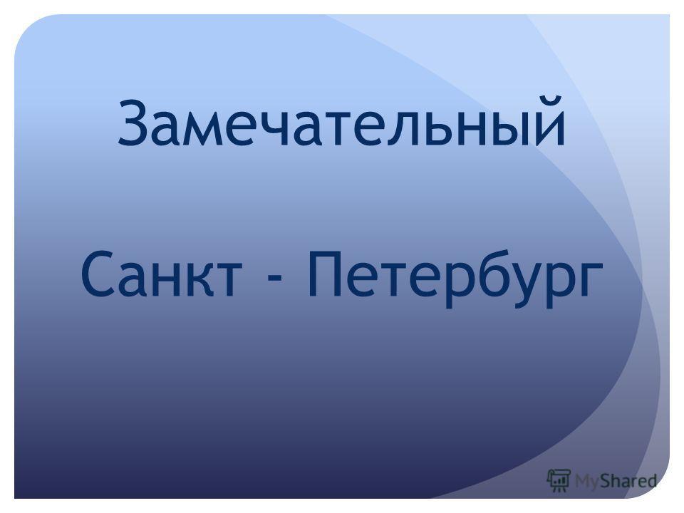 Замечательный Санкт - Петербург