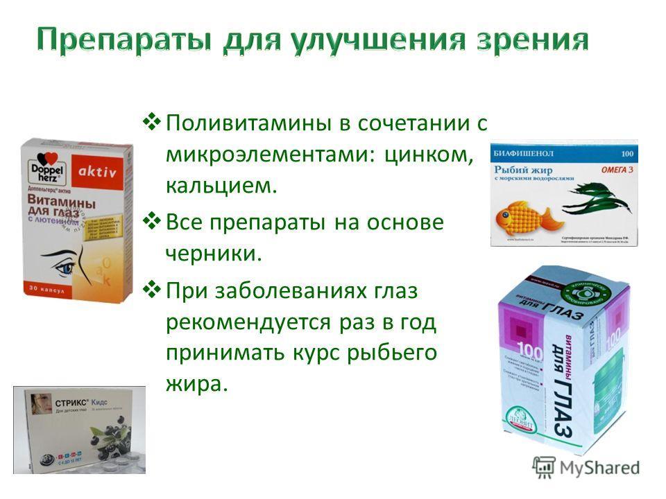 Поливитамины в сочетании с микроэлементами: цинком, кальцием. Все препараты на основе черники. При заболеваниях глаз рекомендуется раз в год принимать курс рыбьего жира.