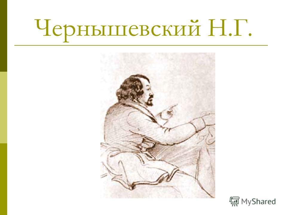 Чернышевский Н.Г.