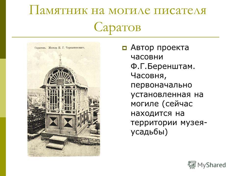 Памятник на могиле писателя Саратов Автор проекта часовни Ф.Г.Беренштам. Часовня, первоначально установленная на могиле (сейчас находится на территории музея- усадьбы)