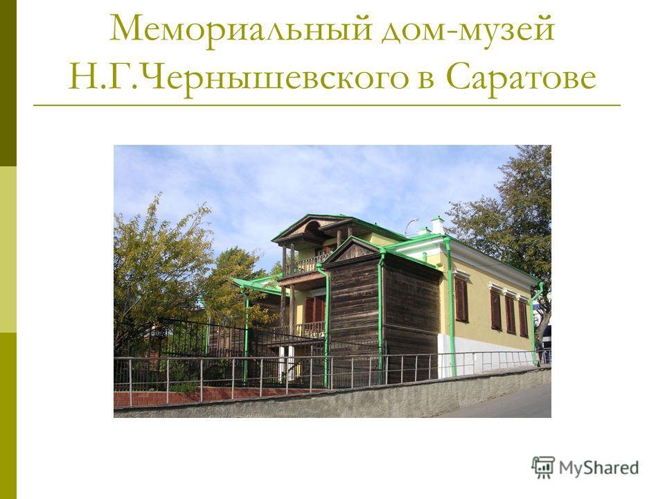 Мемориальный дом-музей Н.Г.Чернышевского в Саратове