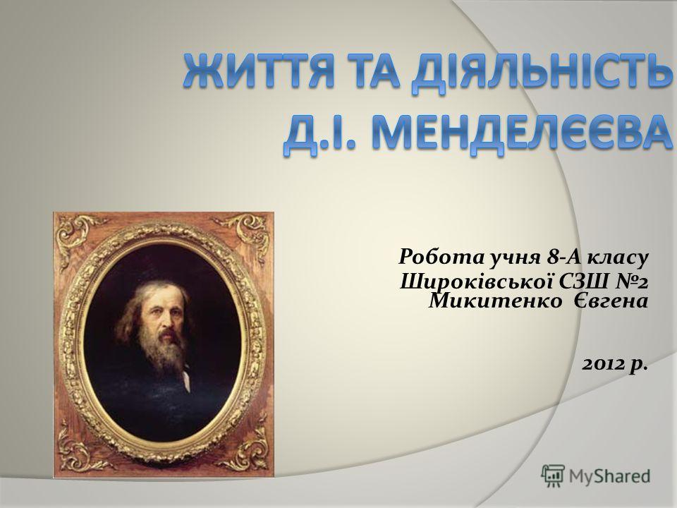 Робота учня 8-А класу Широківської СЗШ 2 Микитенко Євгена 2012 p.