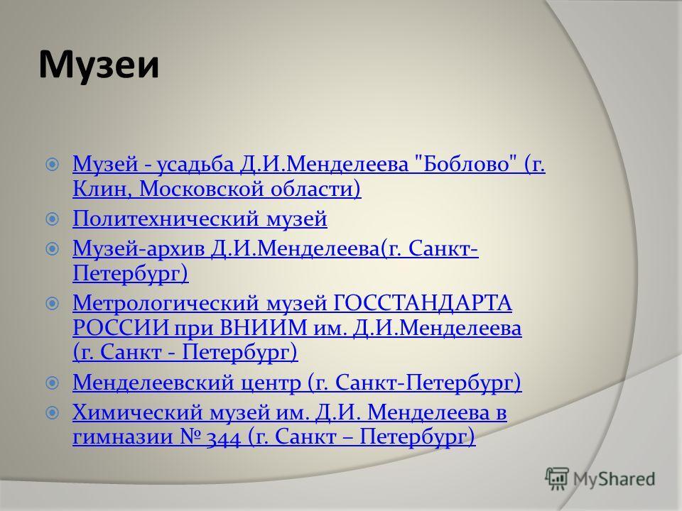 Музеи Музей - усадьба Д.И.Менделеева