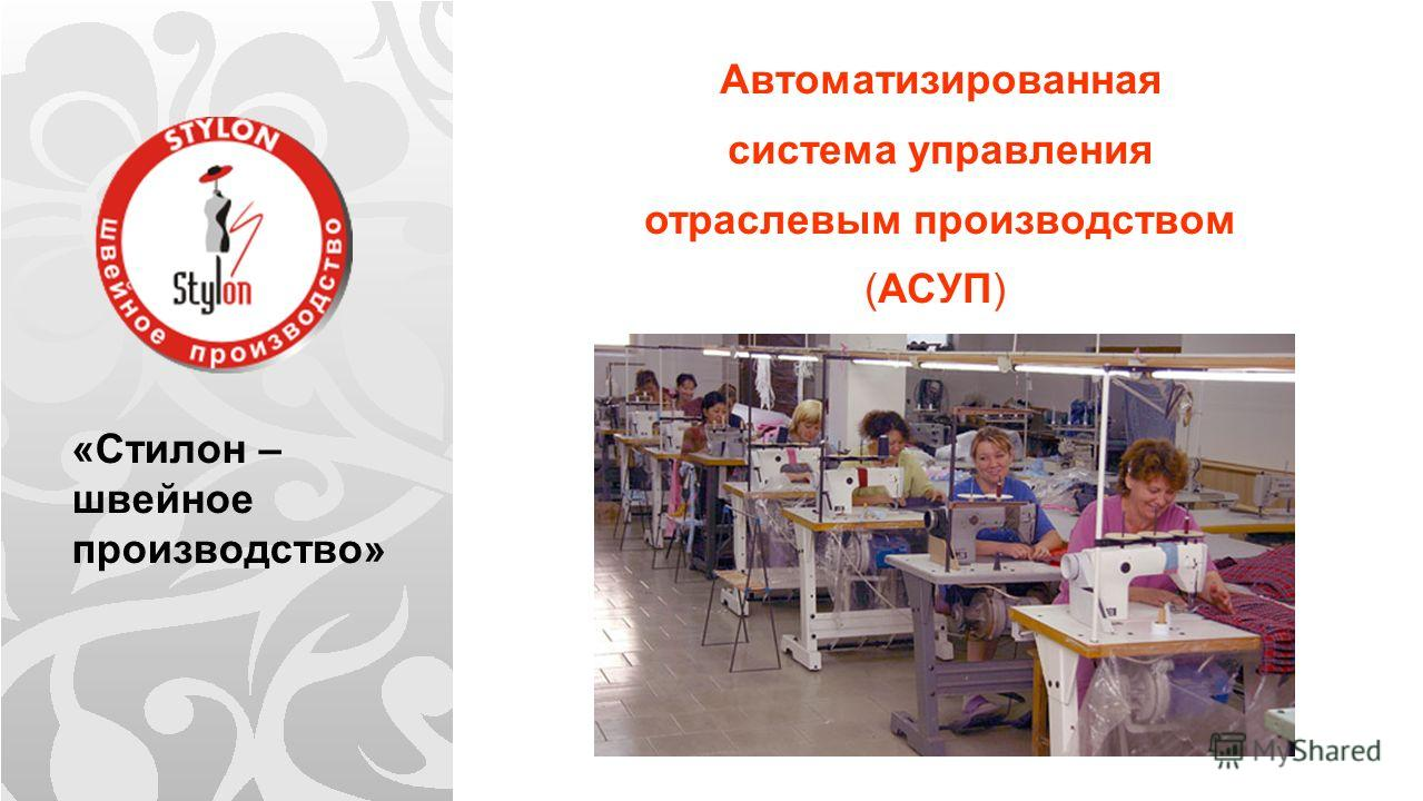 «Стилон – швейное производство» Автоматизированная система управления отраслевым производством (АСУП)