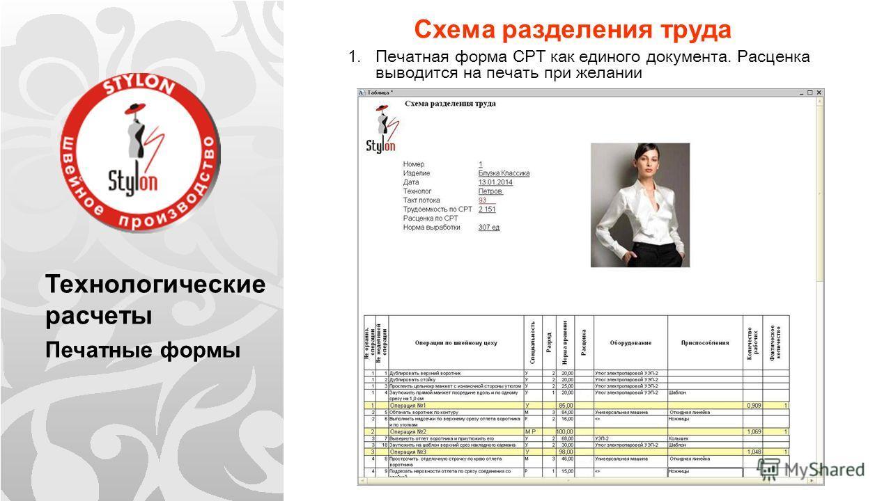 Технологические расчеты Печатные формы Схема разделения труда 1. Печатная форма СРТ как единого документа. Расценка выводится на печать при желании