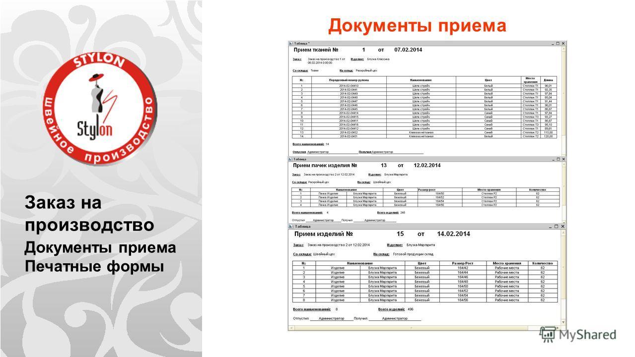 Заказ на производство Документы приема Печатные формы Документы приема