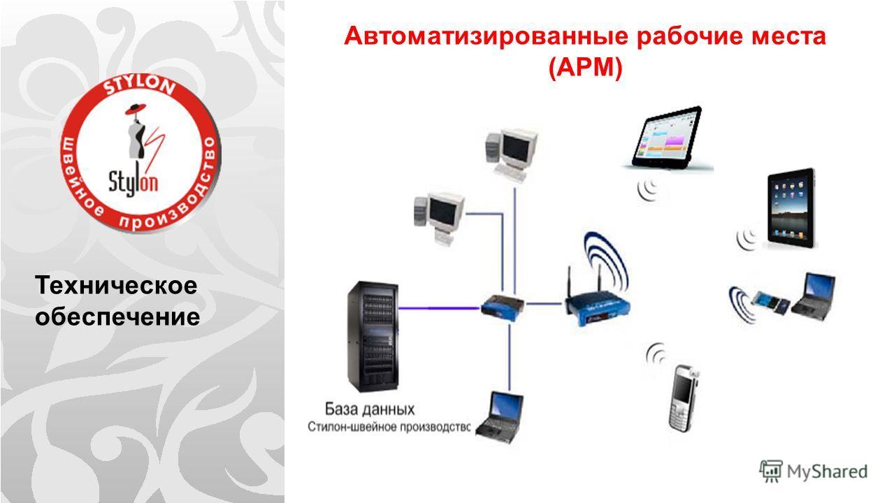 Техническое обеспечение Автоматизированные рабочие места (АРМ)