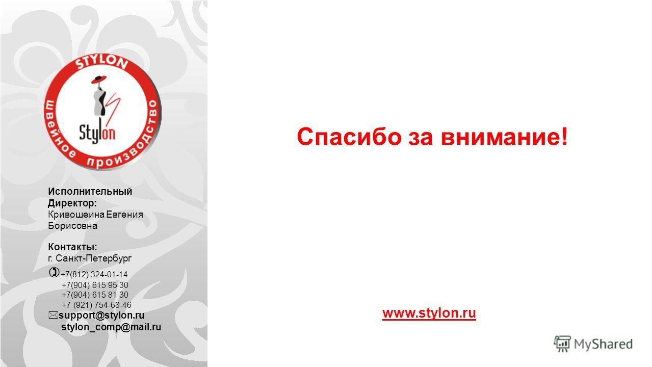 Спасибо за внимание! Исполнительный Директор: Кривошеина Евгения Борисовна Контакты: г. Санкт-Петербург +7(812) 324-01-14 +7(904) 615 95 30 +7(904) 615 81 30 +7 (921) 754-68-46 support@stylon.ru stylon_comp@mail.ru www.stylon.ru