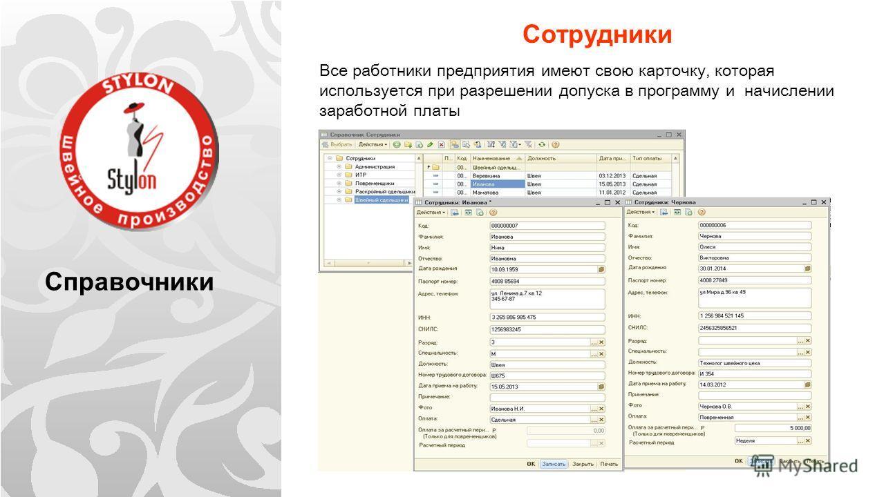 Справочники Сотрудники Все работники предприятия имеют свою карточку, которая используется при разрешении допуска в программу и начислении заработной платы