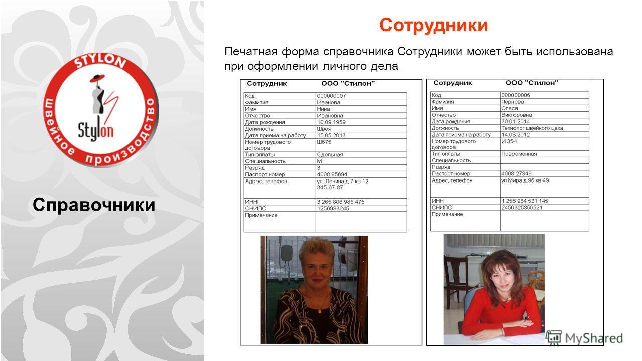 Справочники Сотрудники Печатная форма справочника Сотрудники может быть использована при оформлении личного дела