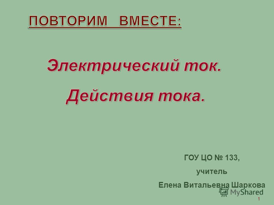 1 ГОУ ЦО 133, учитель Елена Витальевна Шаркова