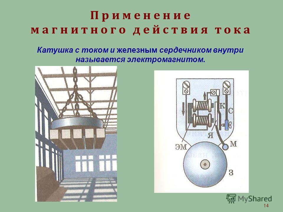 14 Катушка с током и железным сердечником внутри называется электромагнитом.