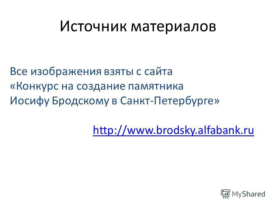 Источник материалов Все изображения взяты с сайта «Конкурс на создание памятника Иосифу Бродскому в Санкт-Петербурге» http://www.brodsky.alfabank.ru